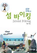 도서 이미지 - 〈MTB로 떠나는 섬 여행 33〉 섬 바이킹