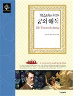 도서 이미지 - 〈THE GREAT CLASSIC SERIES 09〉 청소년을 위한 꿈의 해석