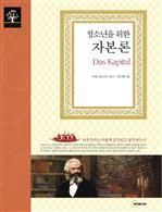 도서 이미지 - 〈청소년을 위한 동서양 고전 시리즈 04〉 청소년을 위한 자본론