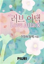 도서 이미지 - 러브 어택 (love attack)
