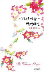 도서 이미지 - 사랑의 이름 - 발렌타인
