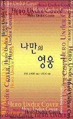 도서 이미지 - 나만의 영웅