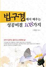 도서 이미지 - 법구경에서 배우는 성공비결 108가지