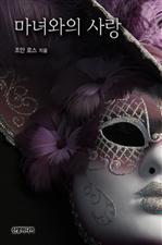 도서 이미지 - 마녀와의 사랑