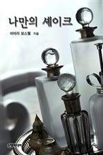도서 이미지 - 나만의 셰이크