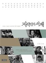 도서 이미지 - 지식인의 서재 - 김용택, 정병규, 김성룡 편