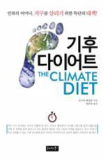 도서 이미지 - 기후 다이어트