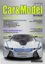 도서 이미지 - Car & Model 2011년 5월호