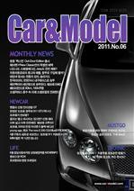 도서 이미지 - Car & Model 2011년 6월호