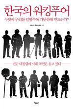 도서 이미지 - 한국의 워킹푸어