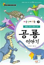 도서 이미지 - 〈내 손안에 쏘옥 시리즈 7〉 공룡이야기