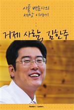 도서 이미지 - 거제 사람, 김한주