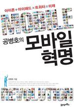 도서 이미지 - 공병호의 모바일혁명