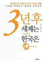 도서 이미지 - 3년후, 세계는 그리고 한국은