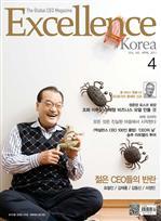 도서 이미지 - Excellence Korea 2011년 4월호