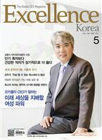 도서 이미지 - Excellence Korea 2011년 5월호
