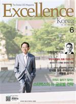 도서 이미지 - Excellence Korea 2011년 6월호