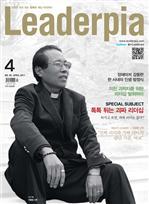 도서 이미지 - Leaderpia 2011년 04월호