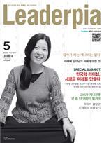 도서 이미지 - Leaderpia 2011년 05월호