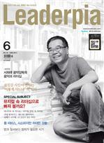 도서 이미지 - Leaderpia 2011년 06월호