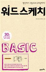 도서 이미지 - 워드스케치 1 - BASIC