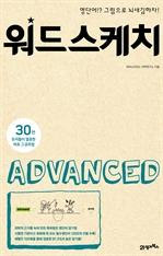 도서 이미지 - 워드스케치 2 - ADVANCED