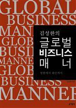 도서 이미지 - 김성한의 글로벌 비즈니스 매너