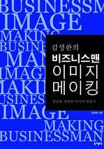 도서 이미지 - 김성한의 비즈니스맨 이미지 메이킹