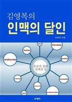 도서 이미지 - 김영복의 인맥의 달인