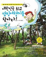 도서 이미지 - 대한민국 최고 캠핑 여행지를 찾아라