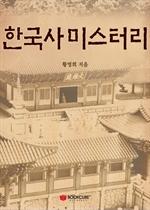 도서 이미지 - 과학기록으로 찾은 한국사 1