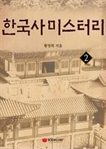 도서 이미지 - 과학기록으로 찾은 한국사 2