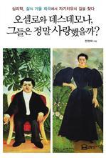 도서 이미지 - 오셀로와 데스데모나, 그들은 정말 사랑했을까?