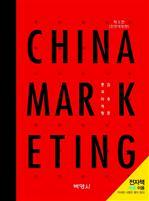 도서 이미지 - CHINA MARKETING (중국 마케팅)