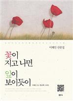 도서 이미지 - 꽃이 지고 나면 잎이 보이듯이