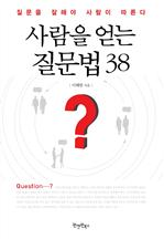 도서 이미지 - 사람을 얻는 질문법 38