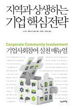 도서 이미지 - 지역과 상생하는 기업 핵심전략