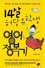 도서 이미지 - 14살 허당 유학생 영어 정복기