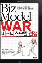 도서 이미지 - 비즈니스모델 전쟁