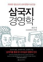 도서 이미지 - 삼국지 경영학