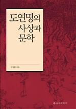도서 이미지 - 도연명의 사상과 문학