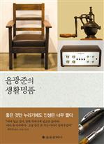 도서 이미지 - 윤광준의 생활명품