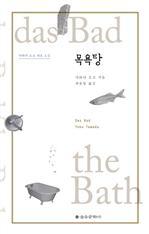 도서 이미지 - 목욕탕