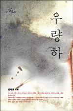도서 이미지 - 우량하