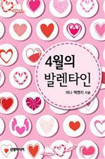 도서 이미지 - 4월의 발렌타인