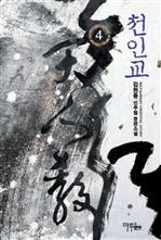도서 이미지 - 천인교