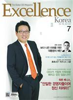 도서 이미지 - Excellence Korea 2011년 7월호