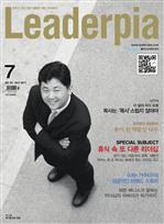 도서 이미지 - Leaderpia 2011년 07월호