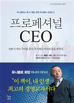 도서 이미지 - 프로페셔널 CEO