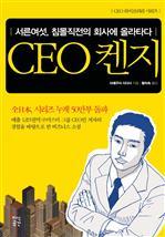 도서 이미지 - CEO 켄지